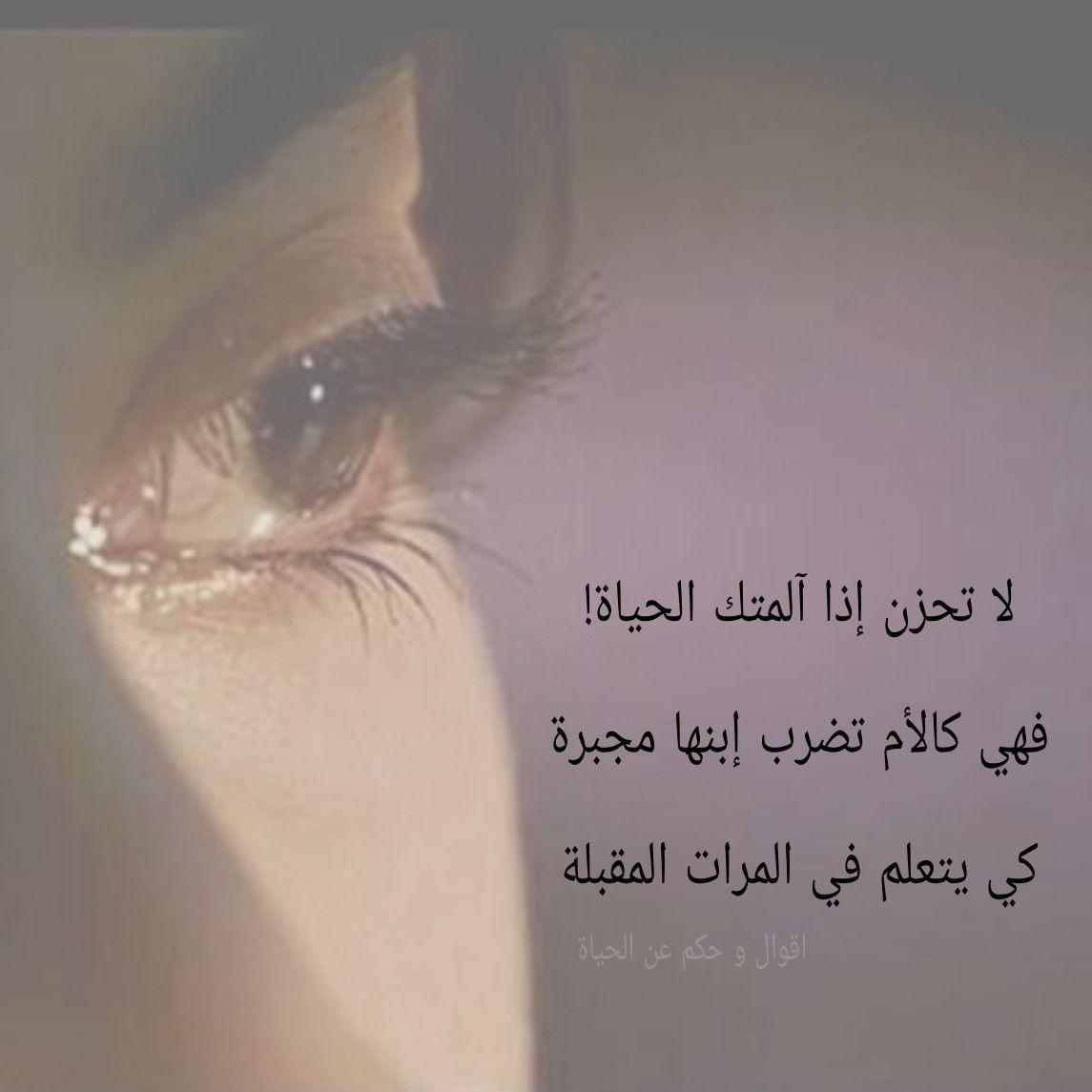 Pin By اقوال و حكم عن الحياة On اقوال و حكم عن الحياة Arabic Quotes Arabic Words Words