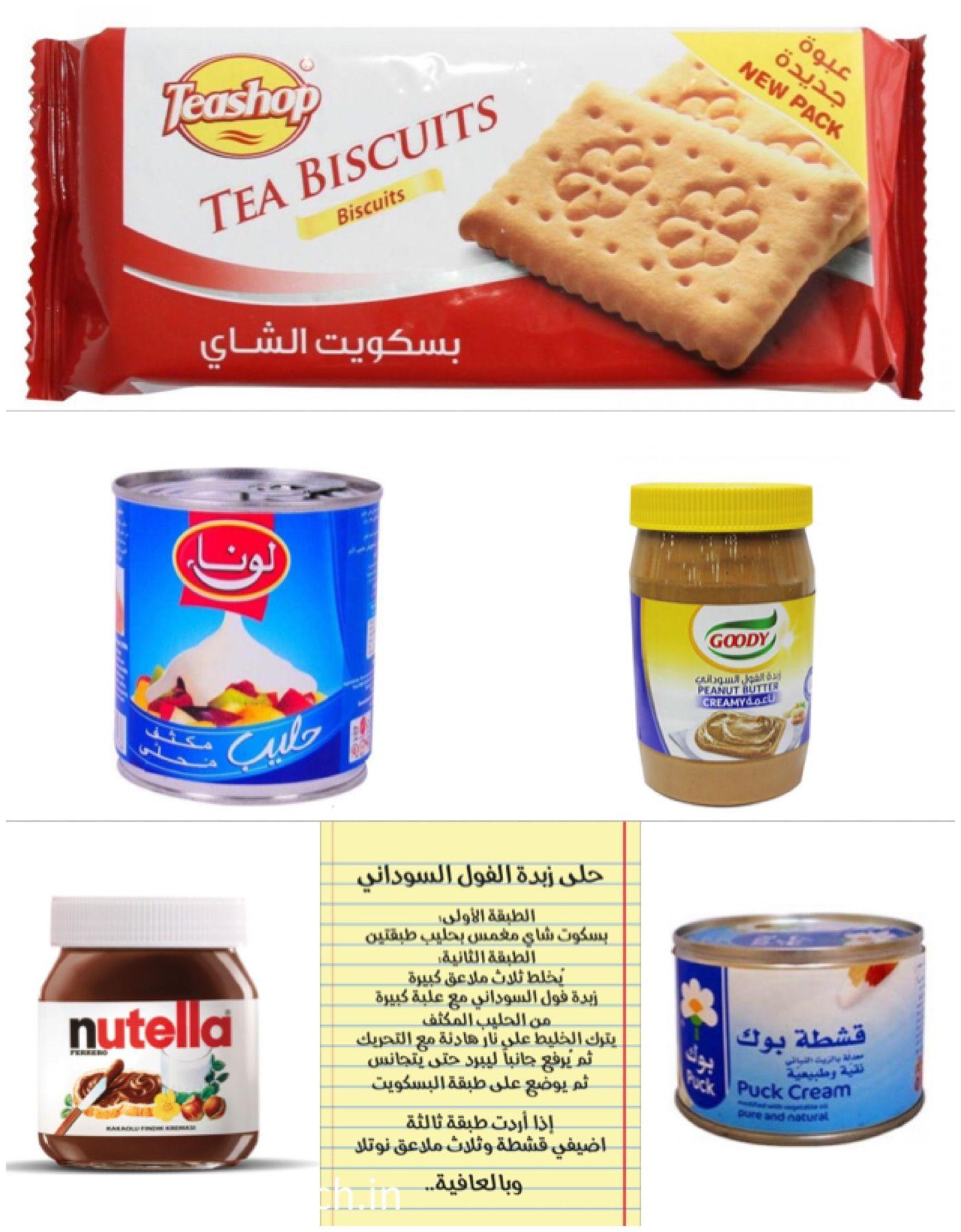 حلى الفول السوداني Yummy Cookies Arabic Food Yummy Food