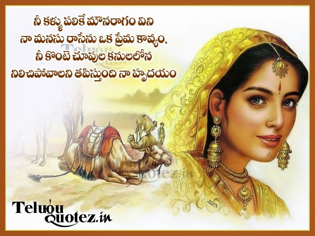 Cute Telugu Quotes About Love And Life Love Quotes In Telugu