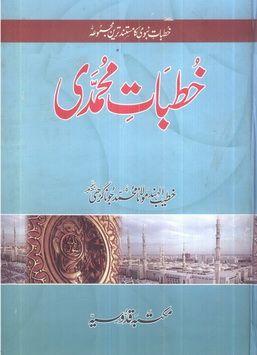 Khutbat e Muhammadi | Books in 2019 | Free books, Books, Reading online