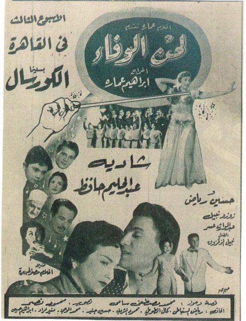 L7en Al-Wafaa لحن الوفاء