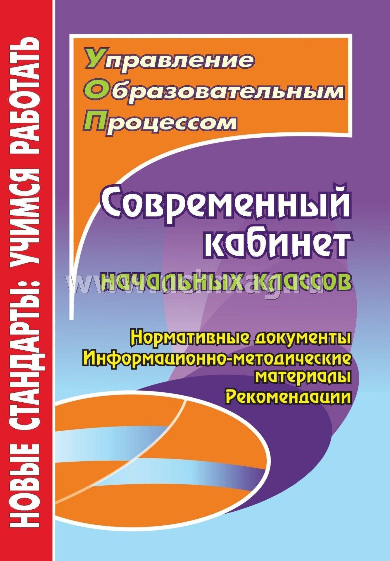 Учебник по биологии 10 класс онлайн пономарево