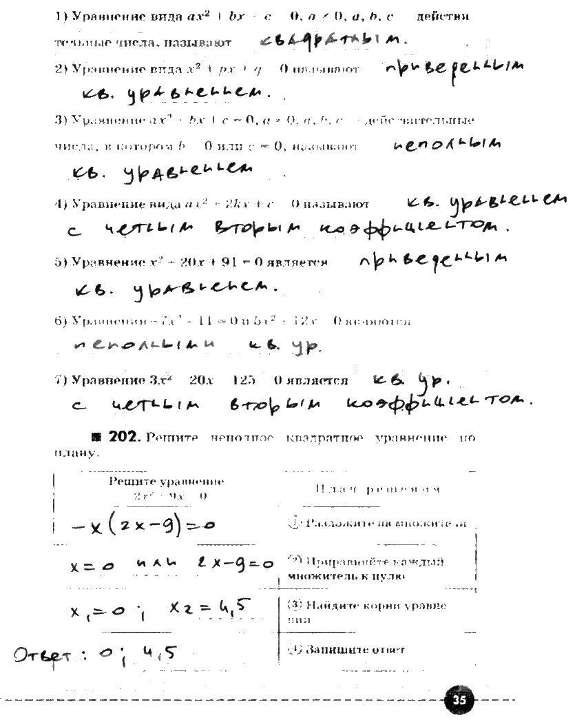 Решебник к печатной тетради к учебнику павлюченко 5 класс по английскому языку