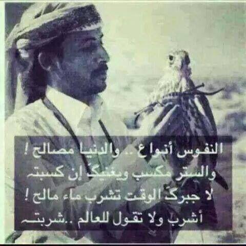 النفوس انواع Positive Notes Words Arabic Quotes