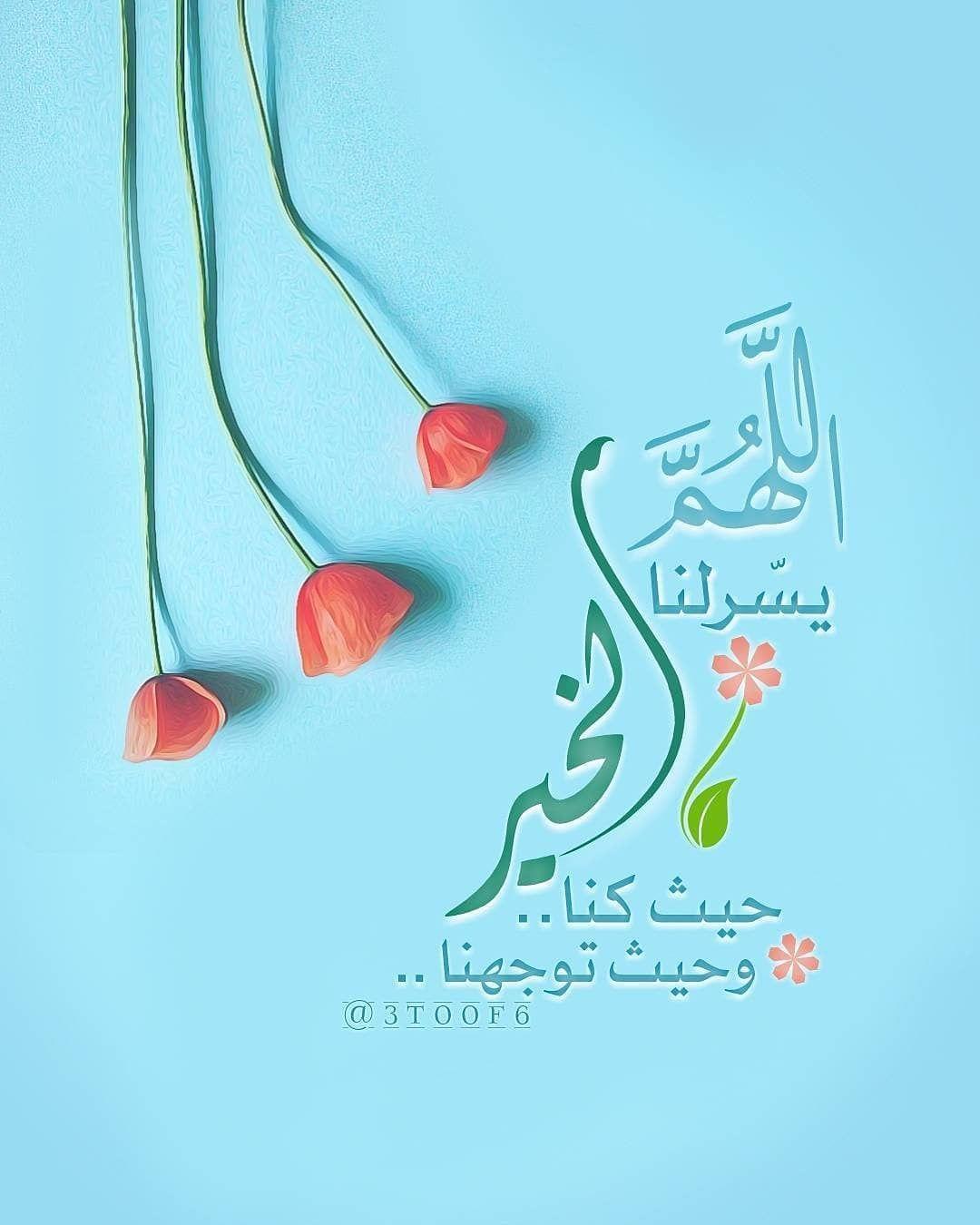يارب اقدر لنا الخير حيث كان ثم ارضنا به اللهم يسر لنا كل أمر عسير فإن تيسير العسير عليك يسير يا الله Islam Quran Islam Quran