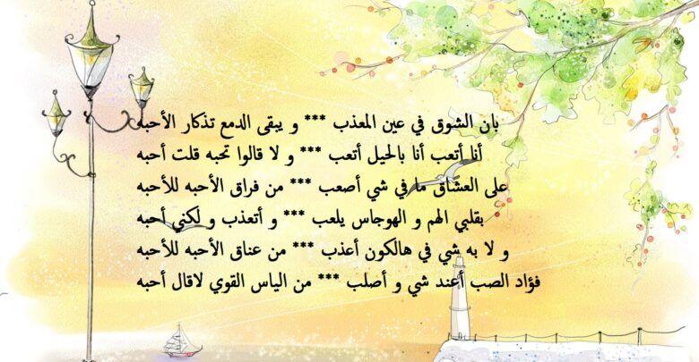 كلمات يبان الشوق وقالوا ترى والجرح أرحم مكتوبة Arabic Calligraphy Art Calligraphy