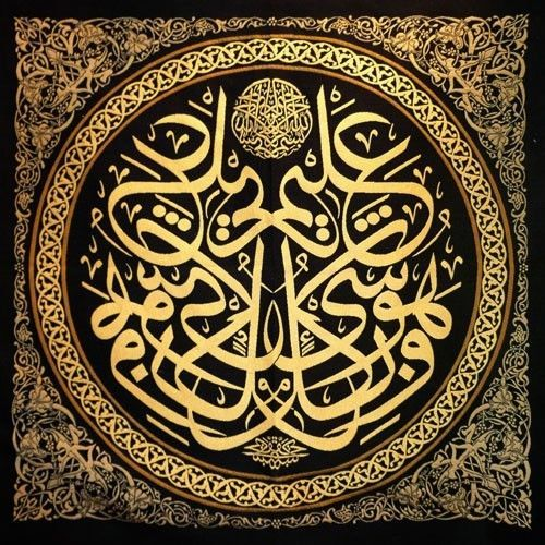 Islamic Wall Hangings allah wall decor hanging embroidery tapestry muslim islamic art
