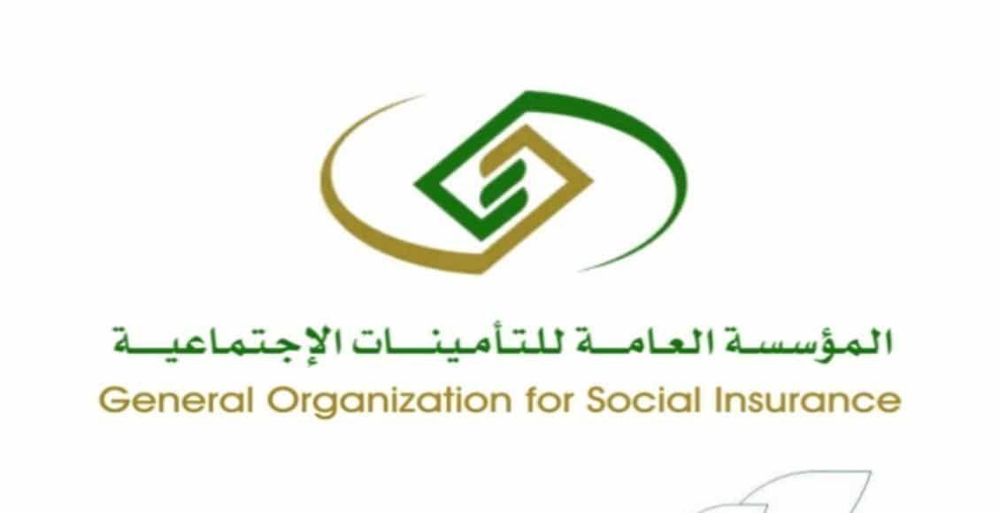 استخراج برنت التأمينات الاجتماعية مع الاوراق والمستندات المطلوبة ورابط الموقع اون لاين Social Organization Insurance