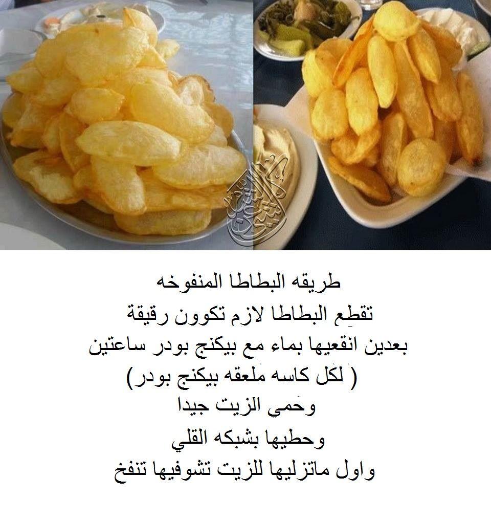 البطاطس المنفوخة Cookout Food Food Receipes Food Recipies