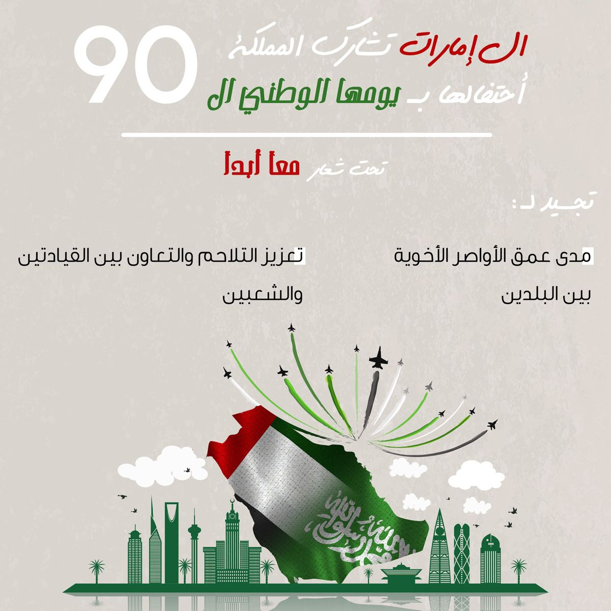 الإمارات تشارك السعودية احتفالات اليوم الوطني 90 S