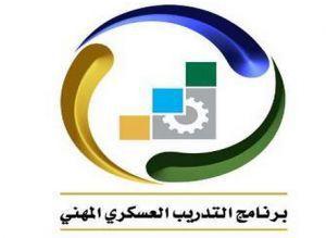 بدء القبول ببرنامج التدريب العسكري المهني لحملة الشهادة الثانوية Tech Company Logos Job Logos