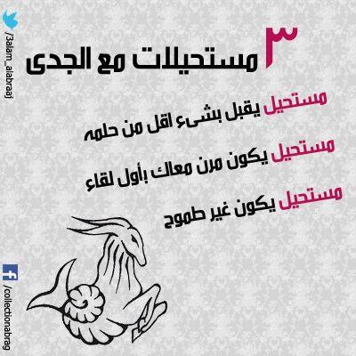 صفات و اسرار برج الجدي Arabic Quotes Quotes Words