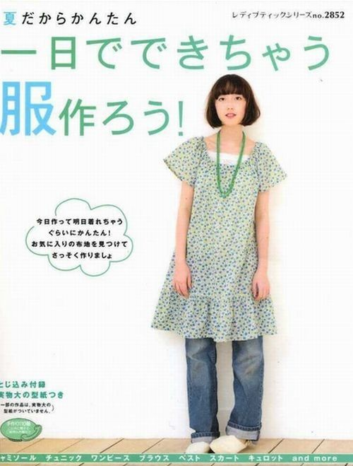 1 Day Sewing for Lovely Summer Clothes by JapanLovelyCrafts, $20.50 ...