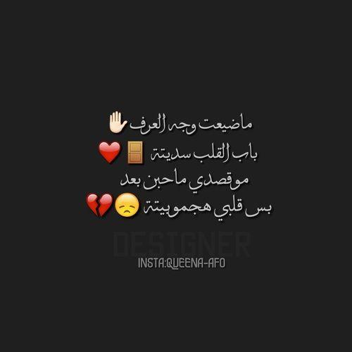 شعر شعبي عراقي عتاب وزعل Arabic Tattoo Quotes Movie Quotes Funny Cool Words