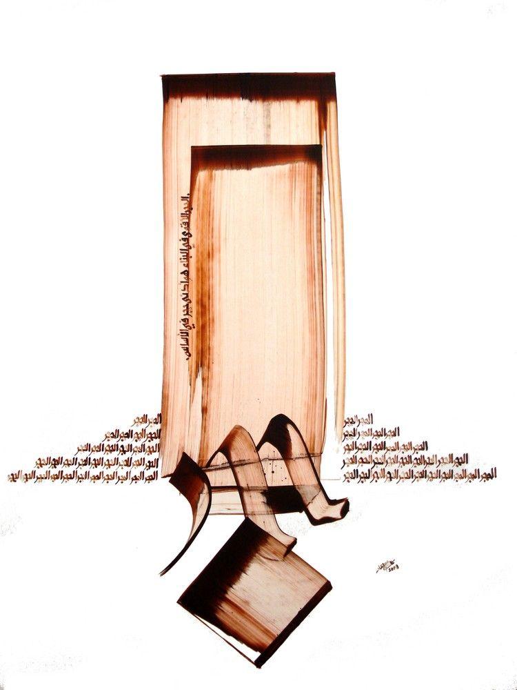 Artwork >> Hourouf Kamal >> PIERRE LA PLUS SOLIDE #artwork, #masterpiece, #painting