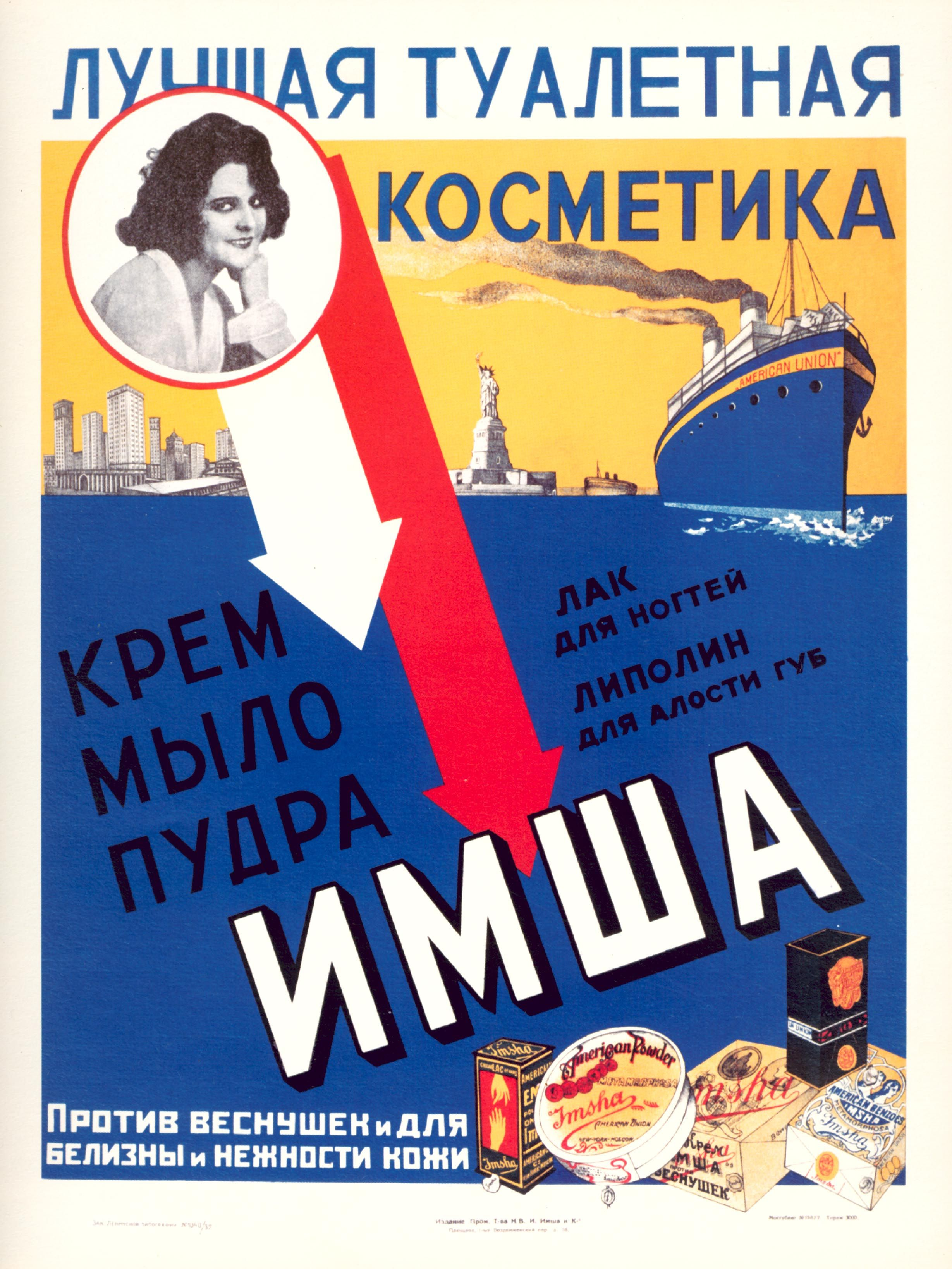 History of advertising in Russia