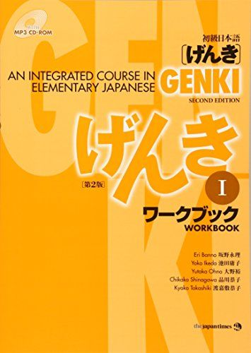Genki An Integrated Course In Elementary Japanese Workbook I Second Edition Japanese Edition Second Edition Elementary Books Workbook Japanese Language