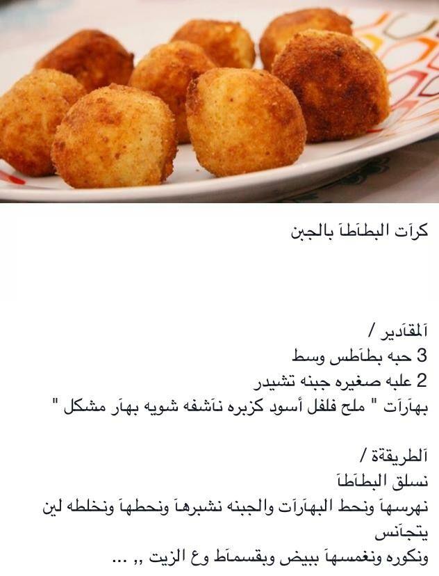 Pin On Potato Arabie
