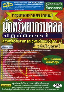 คู่มือสอบเข้าราชการกรุงเทพมหานคร (กทม.) นักทรัพยากรบุคคล