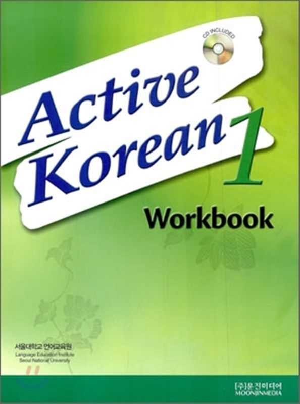 Details about Active Korean 1 Workbook Korean Language Book w/ Audio