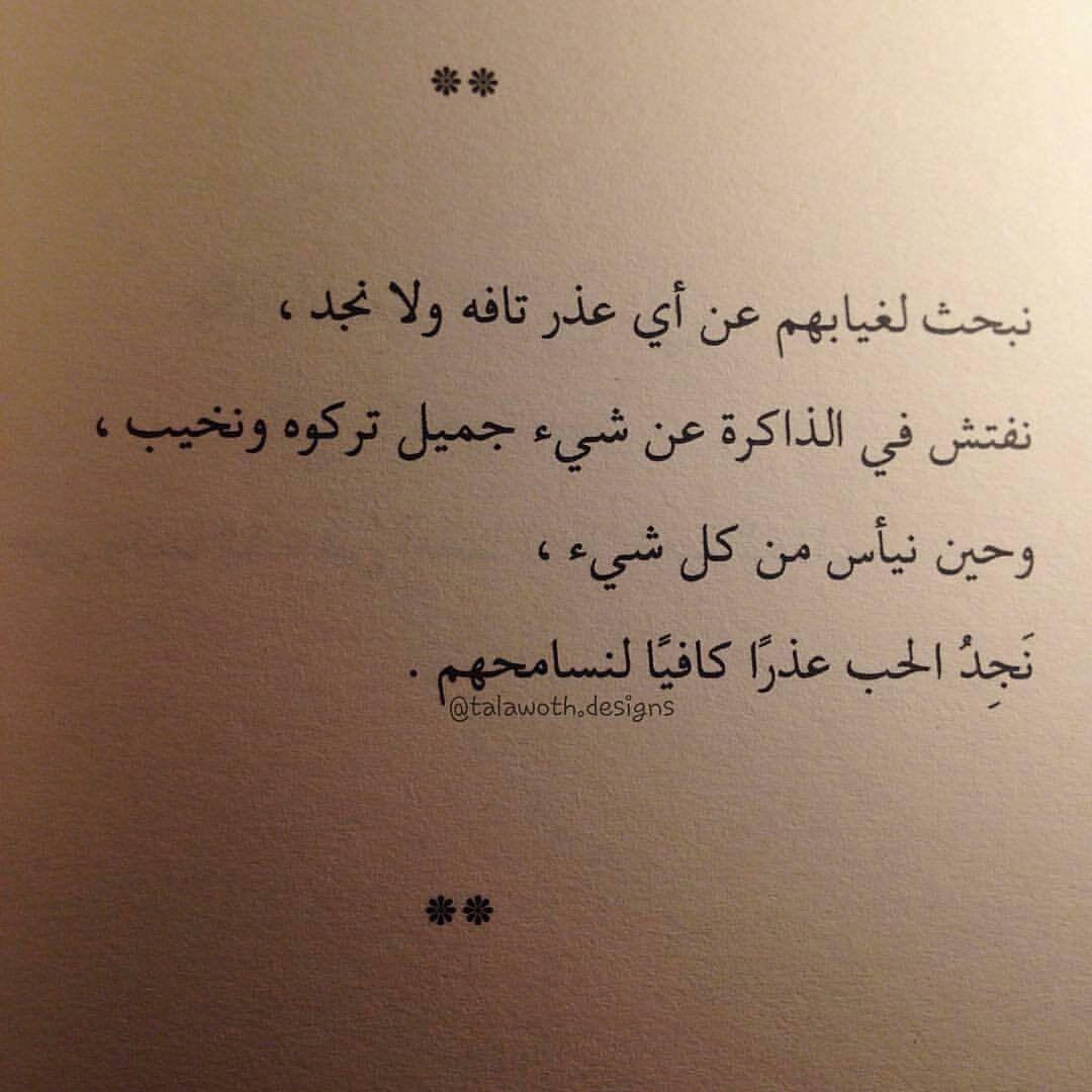 برج الميزان Libraaxx Twitter Inspirational Quotes Arabic Love Quotes Words