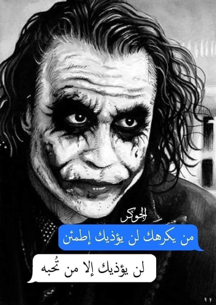 الجوكـر Joker Quotes Beautiful Arabic Words Arabic Love Quotes