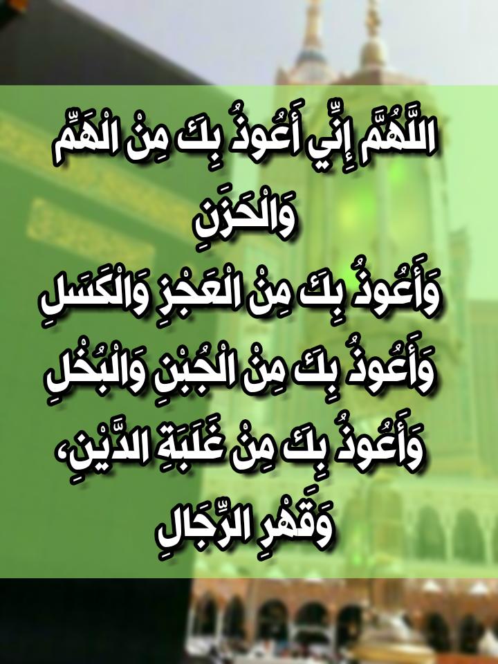 اللهم اني أعوذ بك من الهم و الحزن Allah Arabic Calligraphy