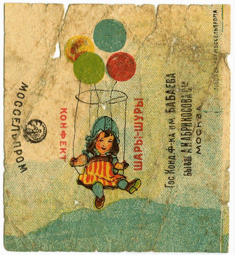 конфетные фантики, дети, искусство, ссср, 20-е, 30-е, история