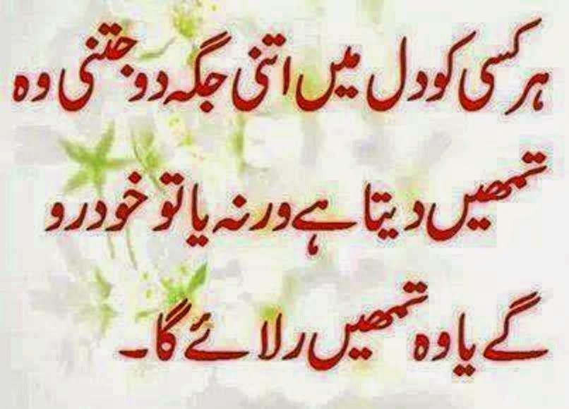 Urdu Quotes Baseball Poetry Promposals Poem