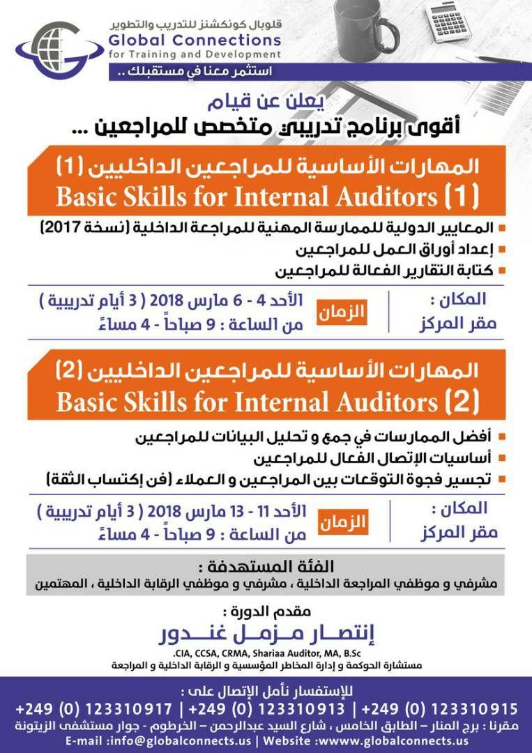 دورات المهارات الاساسية للمراجعين الداخليين 1 2 Connection Basic Auditor