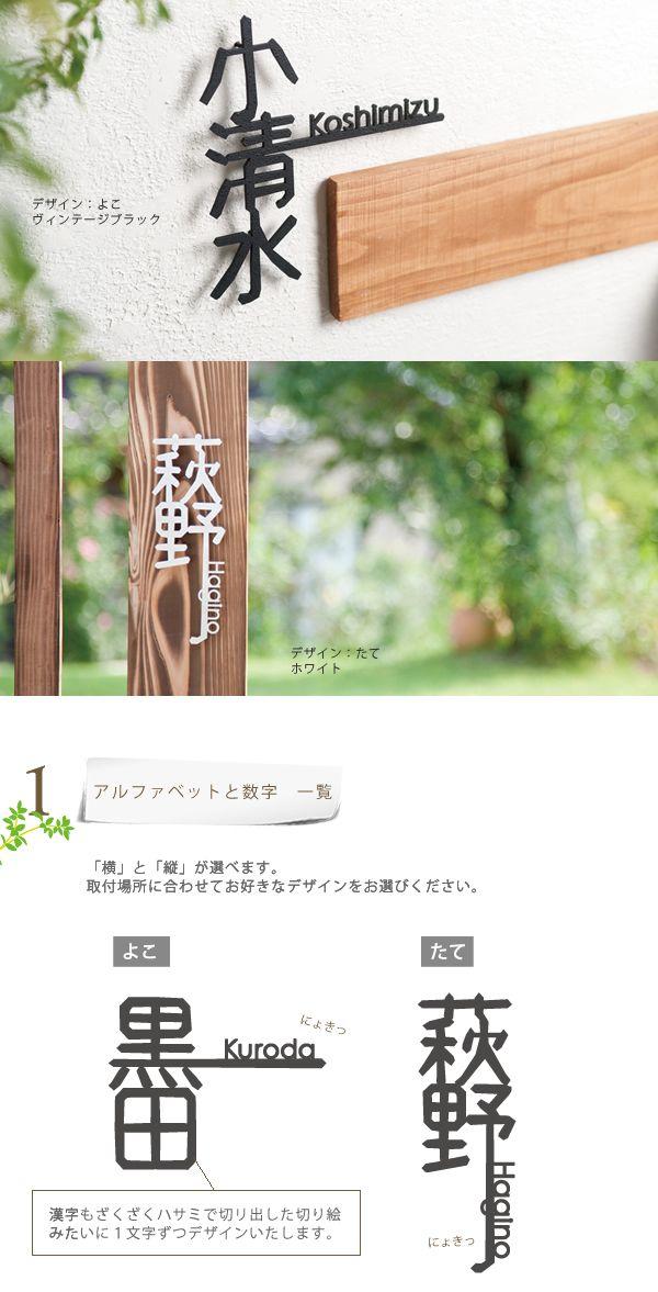 楽天市場 表札 漢字 アイアン風ステンレス表札 おしゃれ切り文字