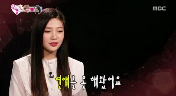 Red Velvet S Joy Reveals She Has Never Dated Before On We Got Married Got Married We Get Married Married