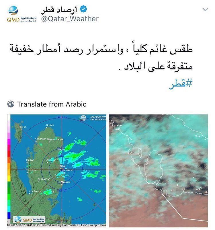 شبكة أجواء أرصاد قطر Instagram Posts Instagram Photo