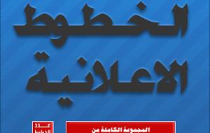 تحميل مجموعة خطوط عربية رائعة وحصرية Arabic Font Graphic Symbols