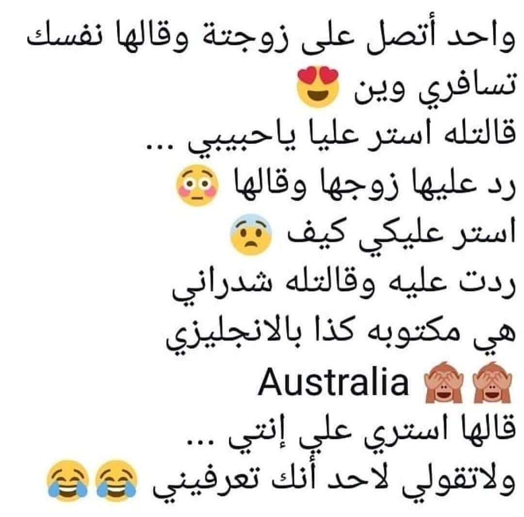 Pin By Blue Dew S On كوميديا سوداء وألوان اخرى Fun Quotes Funny Funny Arabic Quotes Arabic Funny