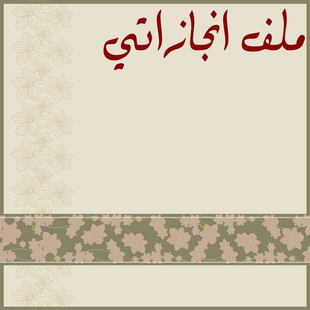 سيره ذاتيه لملف الانجاز Trp Image Search Results Art Calligraphy