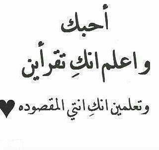 احبك واعلم انك تقرأين وتعلمين انك انتي المقصوده Love Words Arabic Love Quotes Cool Words
