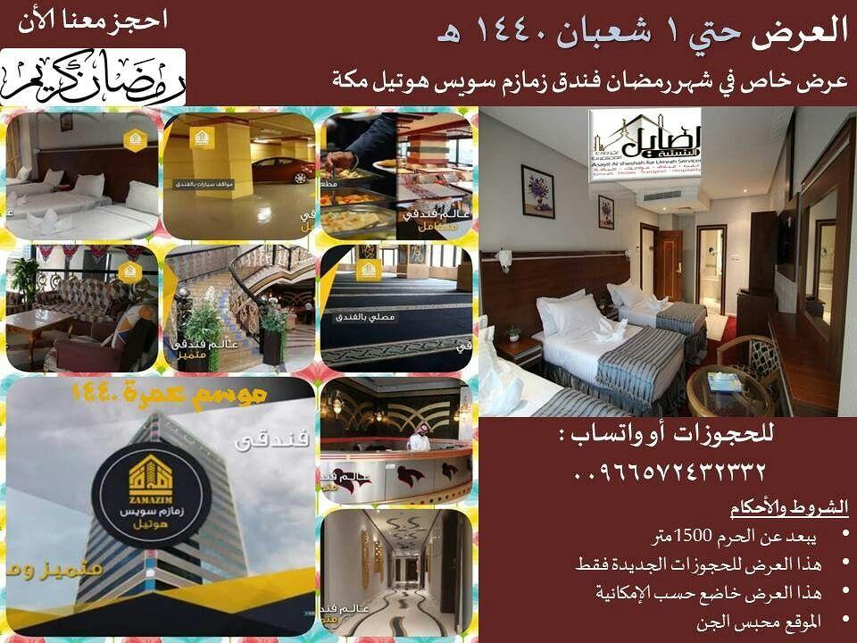 اصايل الششه لخدمات المعتمرين والحجوزات 00966572432332 Asayil Al Sheshah For Umrah Services And Hotels Reservation Makkah And Madinah تجد ما تبحث عنه من حجز ف