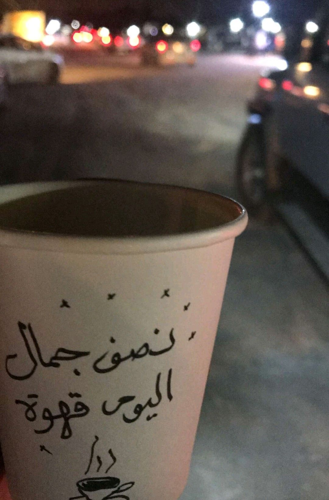 Pin By Nermine Elfeky On سنابات Coffee Jokes Coffee Quotes Painted Coffee Cup