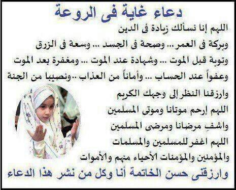 دعاء غاية في الروعة Little Prayer Quran Verses Words
