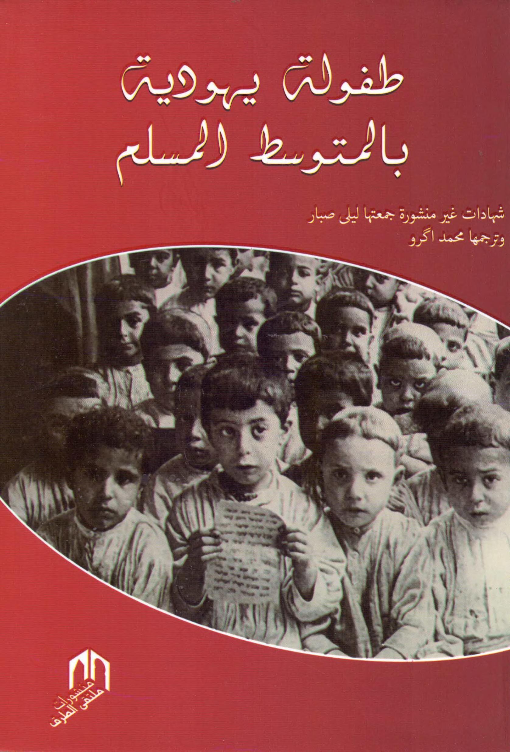 طفولة يهودية بالمتوسط المسلم ليلى صبار نورسين نوفل Free Download Borrow And Streaming Internet Archive My Books Books Pdf Books Download
