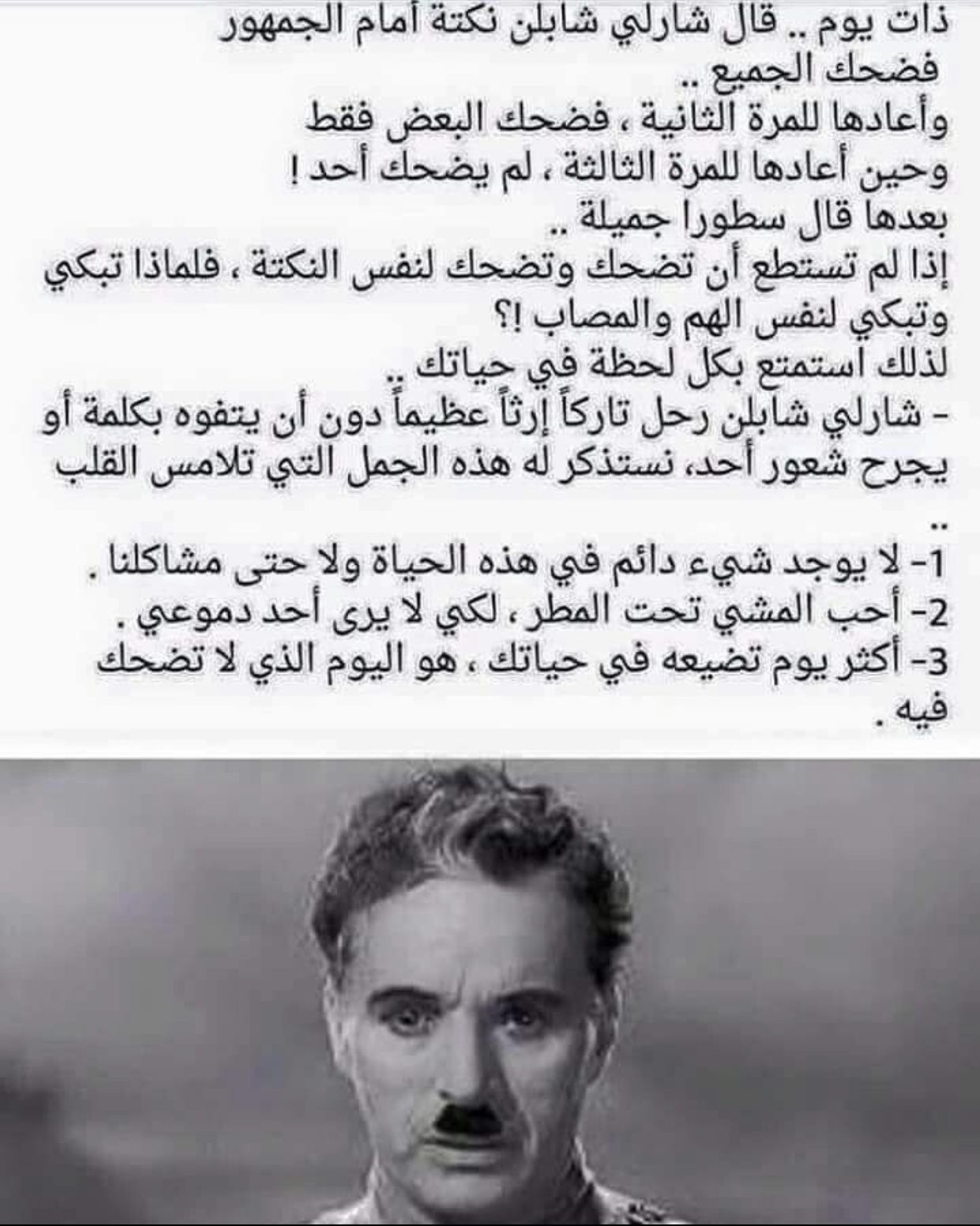 Pin By Samar Anan On خواطر In 2021 Historical Figures Historical Quotes
