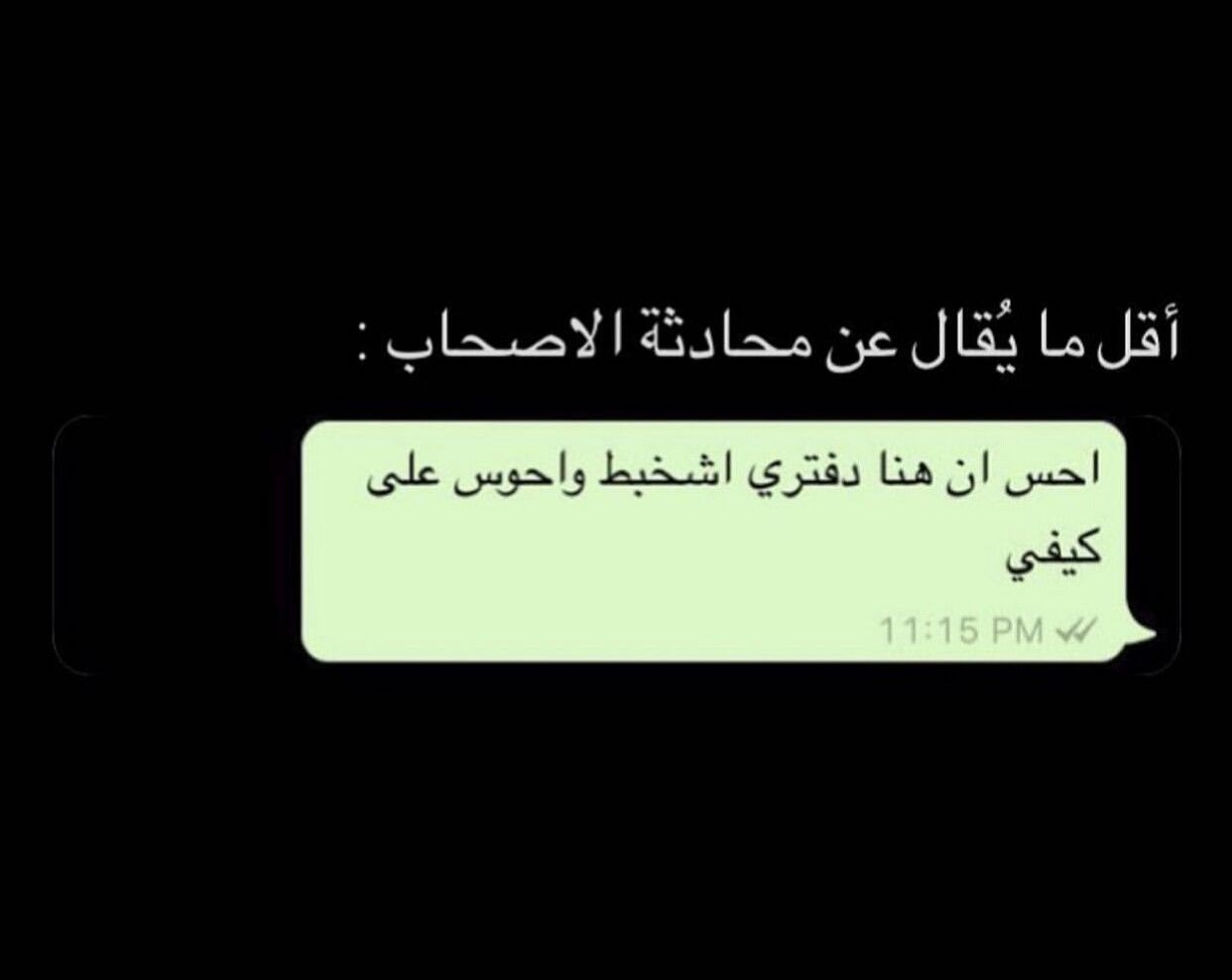 Pin By Llllllllll 2 On مفضلتي Best Friend Quotes Friends Quotes Arabic Quotes