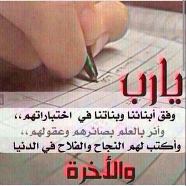 Pin By ام محمد On رمزيات اختبار Prayers Exam Alii