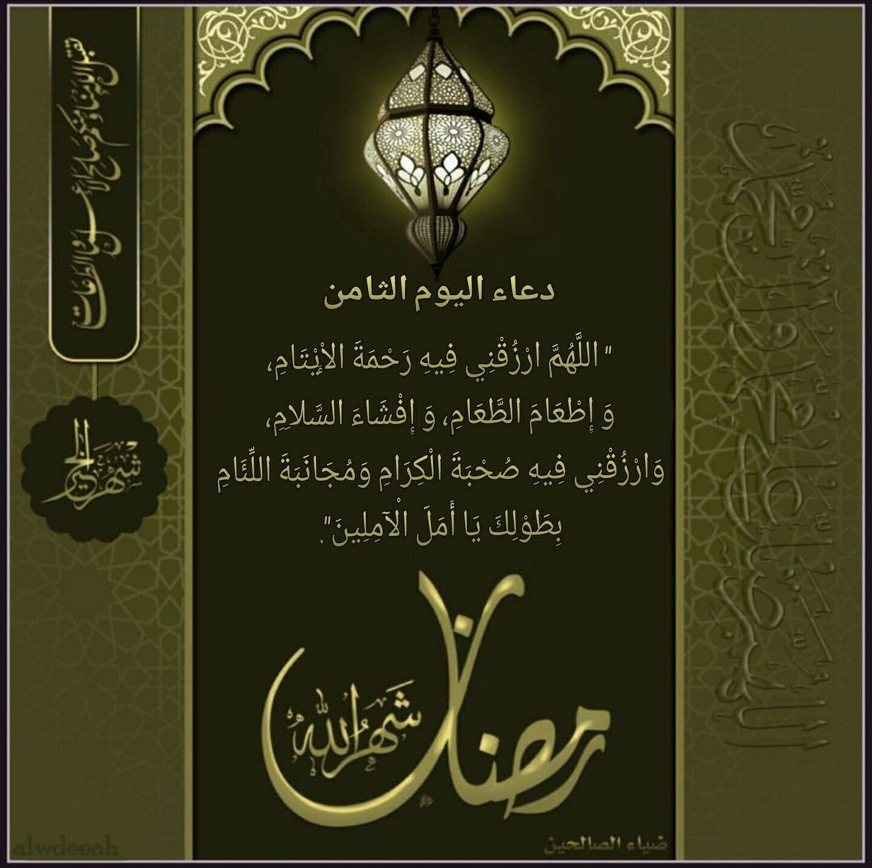 دعاء اليوم الثامن من شهر رمضان المبارك Islamic Quotes Ramadan Chalkboard Quote Art