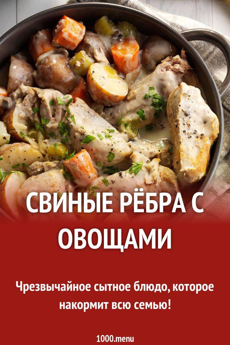 Свиные рёбра с овощами | Рецепт | Кулинария, Еда и Идеи ...