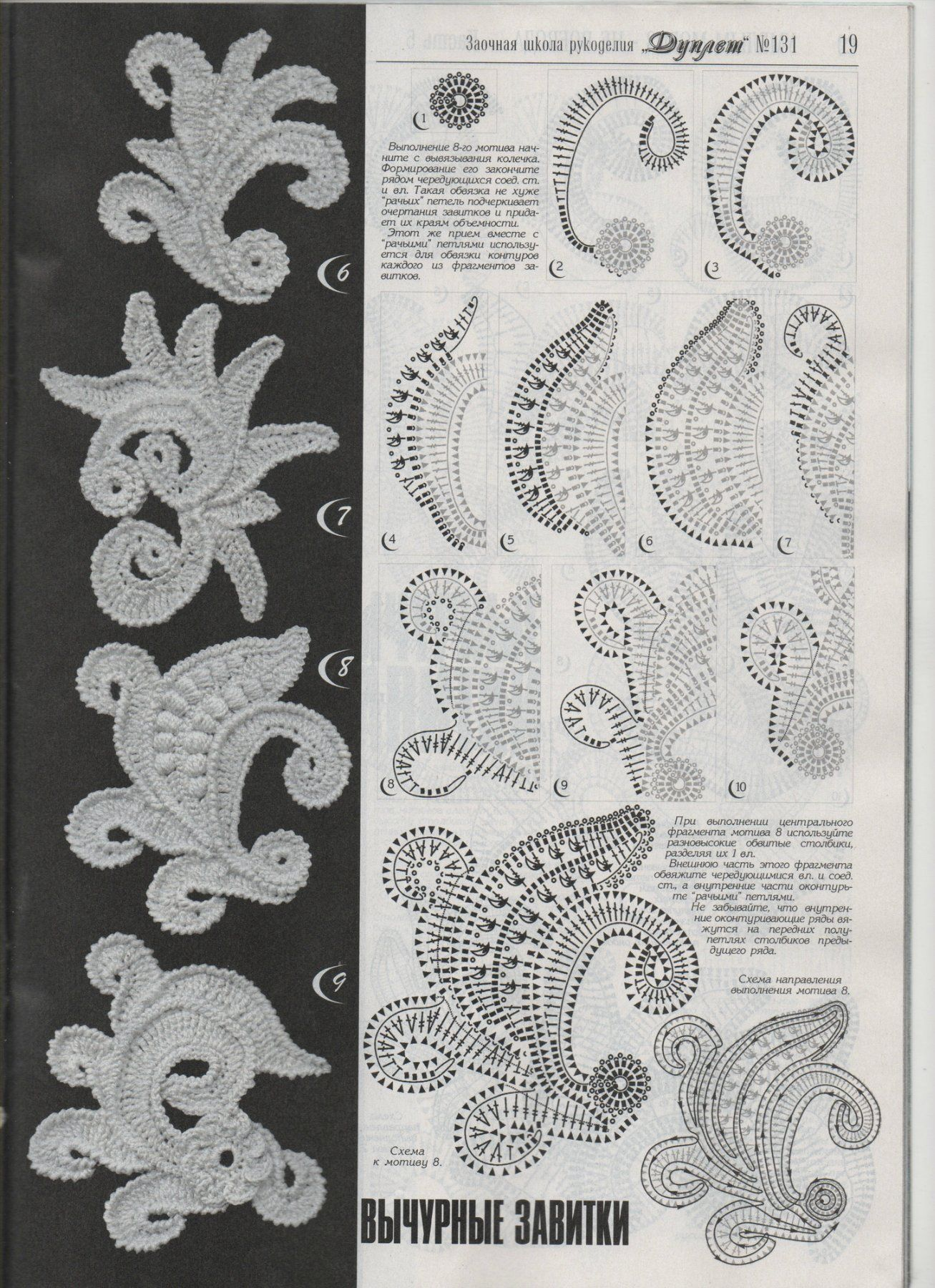 irish crochet motif free pattern | crochet puntadas | Pinterest ...