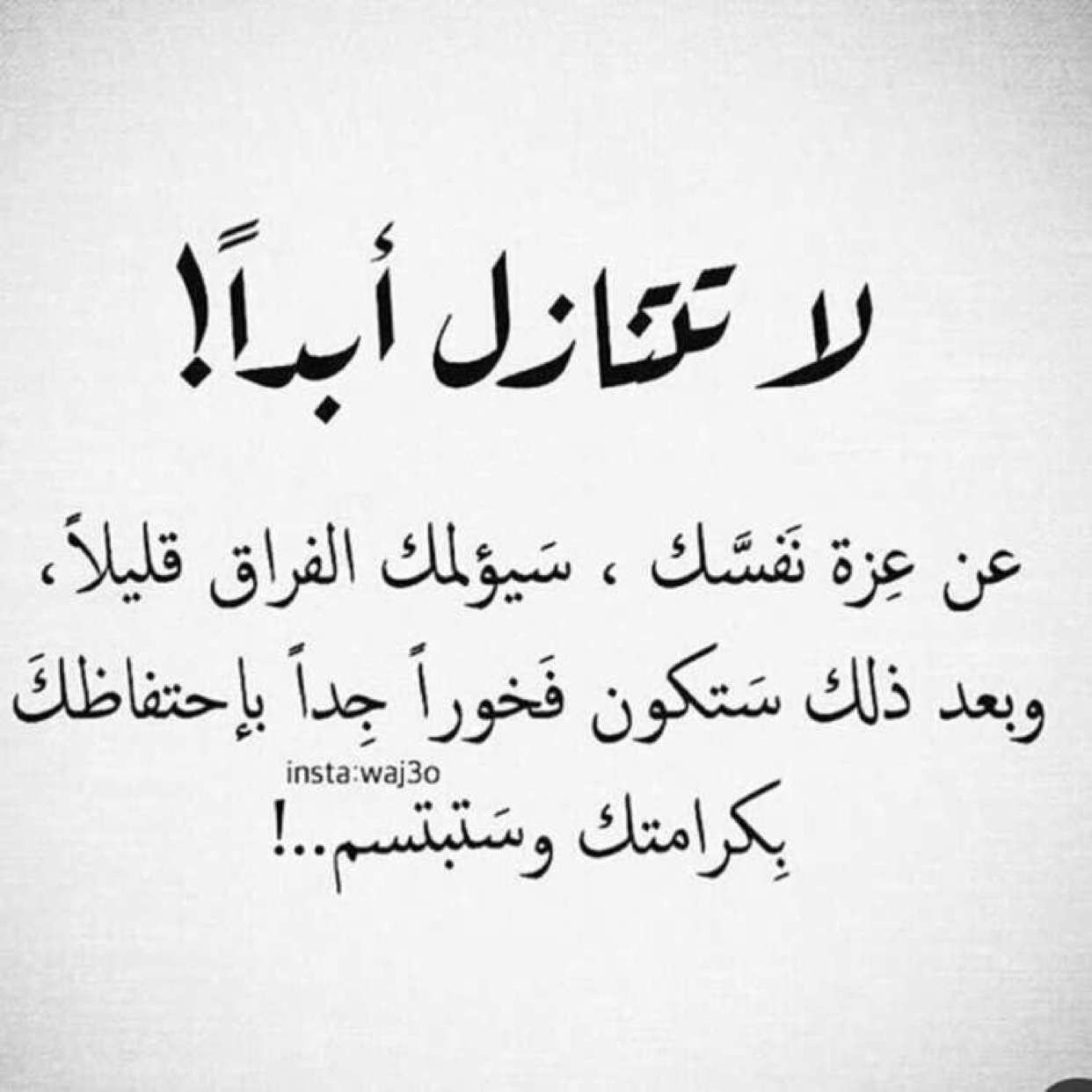 Pin By Ayesha On كلمات راقيه Words Quotes Wisdom Quotes Cool Words