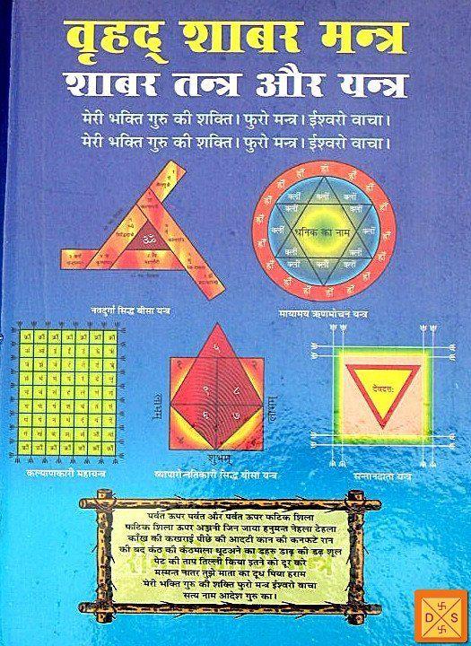 Mantra Tantra Yantra Book In Hindi Pdf