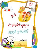 لبيب و لبيبة تحميل كراسة كتابة و تلوين الحروف الهجائية Arabic Alphabet For Kids Alphabet For Kids Preschool Activities